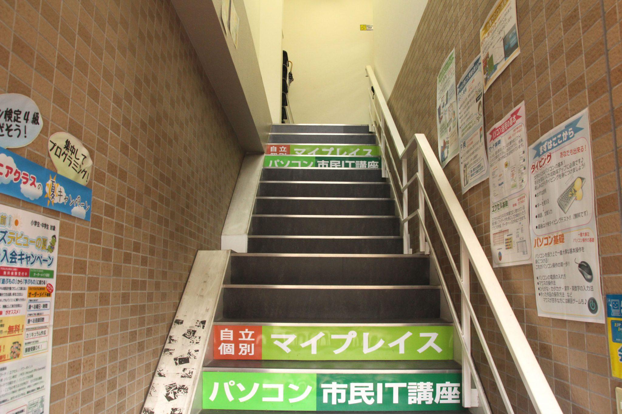 横の階段で2Fへ