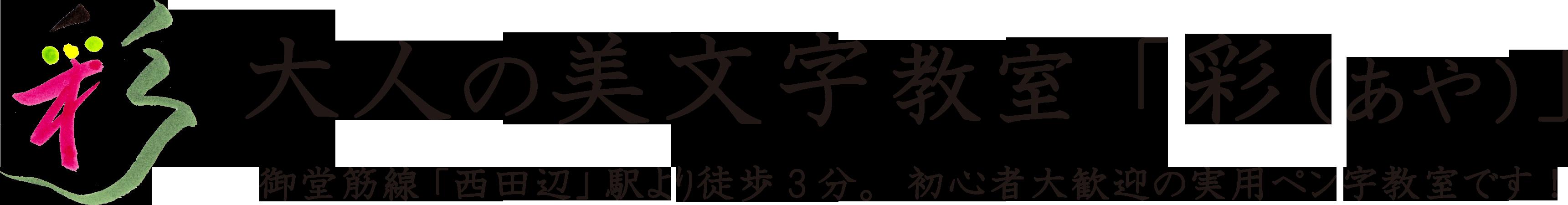 大人の美文字教室「彩(あや)」