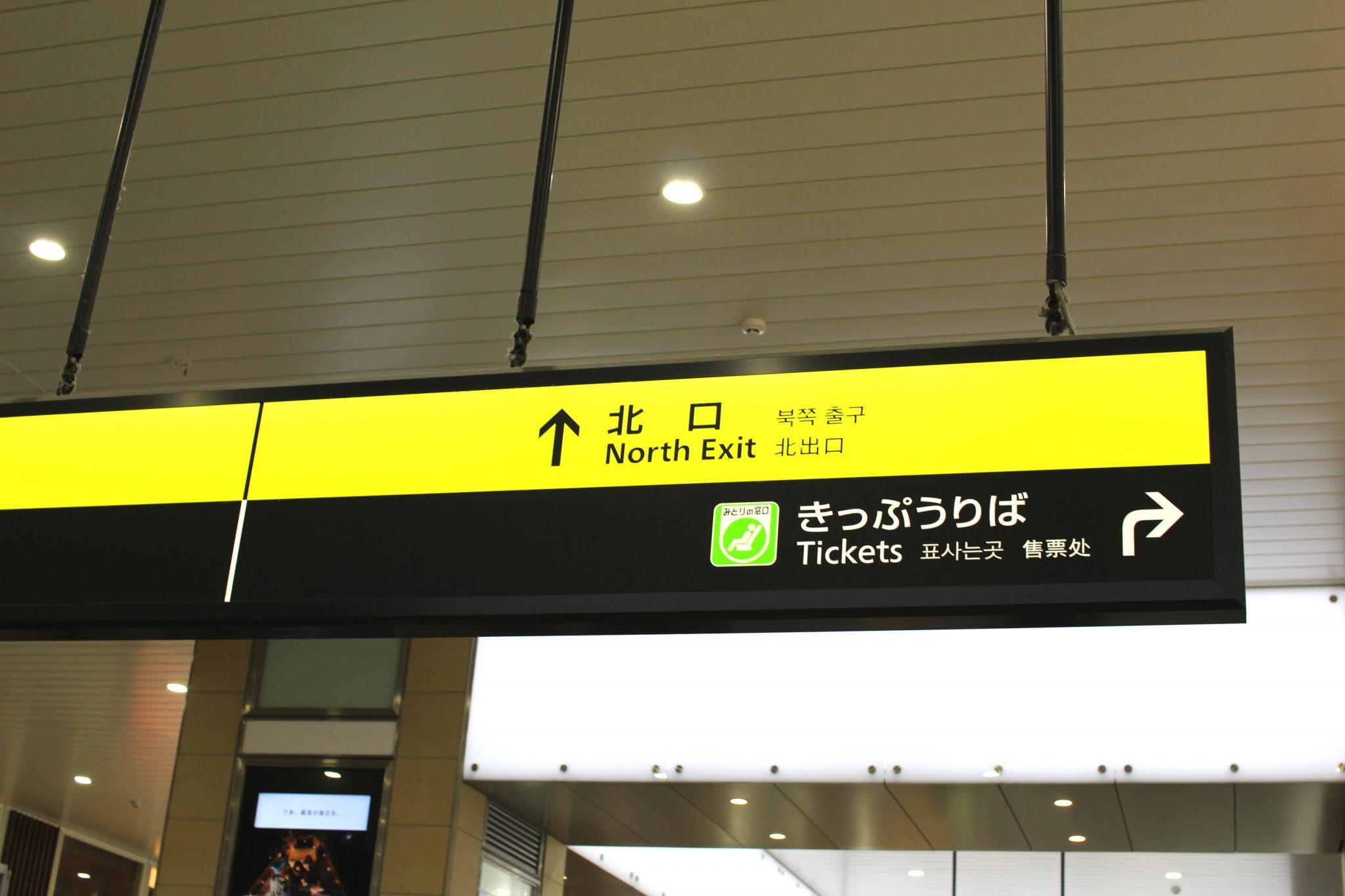 天王寺駅 北口に向かいます。